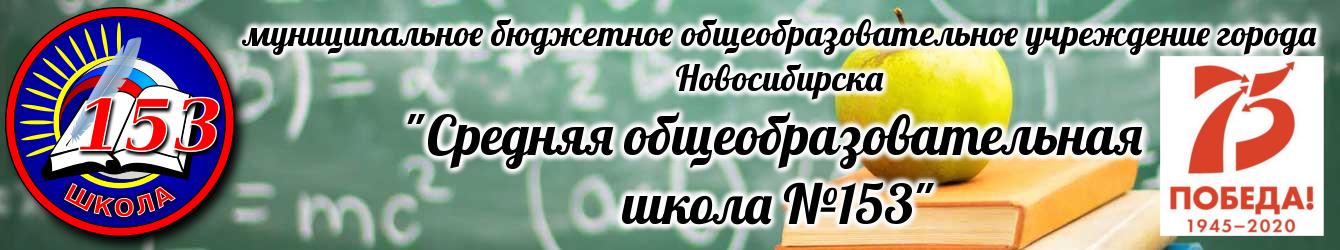 Школа №153, Новосибирск